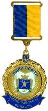 Комбинированные медали